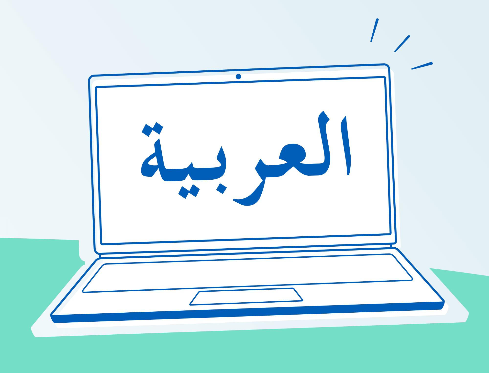arabiska bokstäver, studiestöd integrerat i digitala läromedel